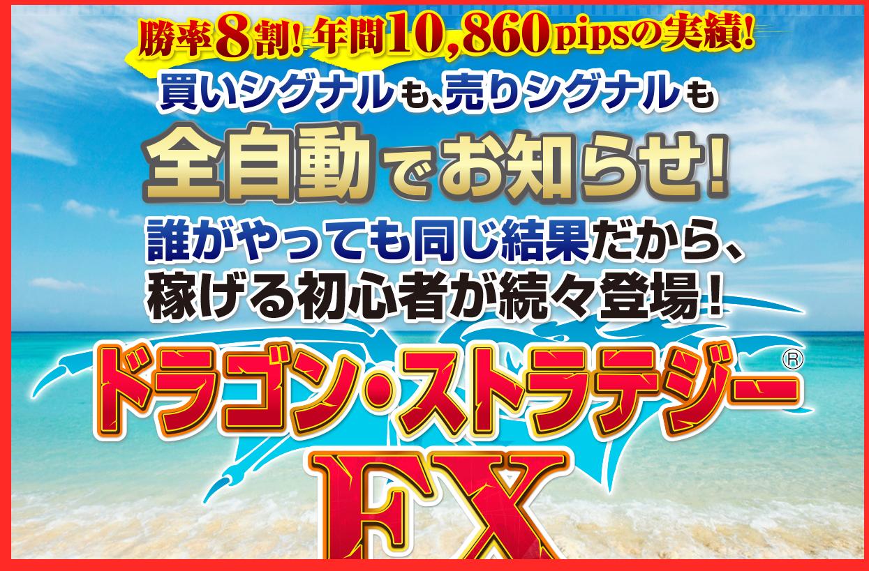 ドラゴン・ストラテジーFX